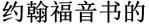 Chinese - Gospel of John